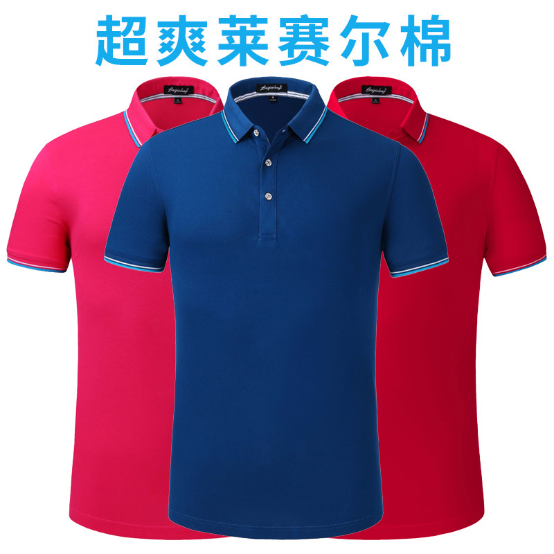 603OM9#超爽莱塞尔棉T恤工作服